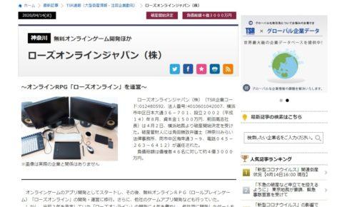 ローズオンラインジャパン