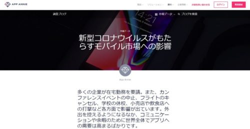 App Annie レポート