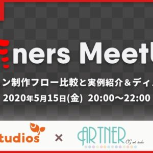 Spiners MeetUp vol.1