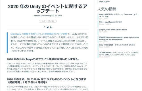 Unity ブログ 内容