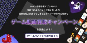 ゲーム動画買取キャンペーン