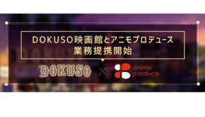 DOKUSO映画館 アニモプロデュース