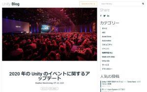 Unity ブログ