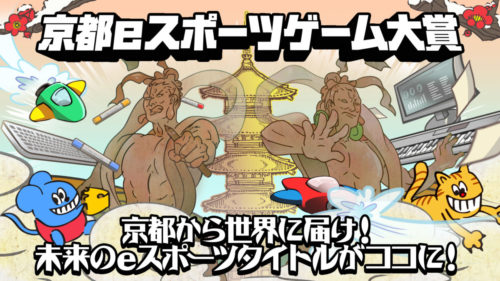 京都eスポーツゲーム大賞