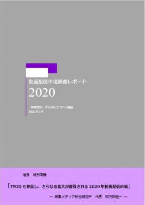 動画配信市場調査レポート2020