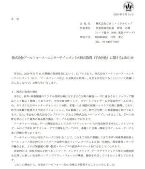 CRI・ミドルウェア 子会社化