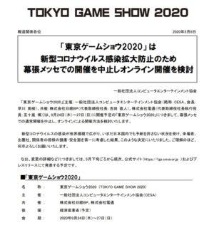 TGS2020中止