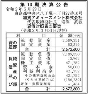 加賀アミューズメント 第13期決算