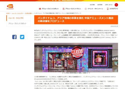 バンダイ 株式 アミューズメント 会社 ナムコ