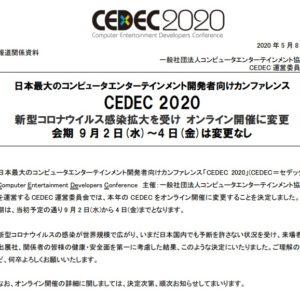 CEDEC 2020