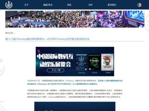 ChinaJoy2020