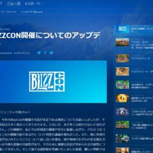 BLIZZCON 2020開催中止