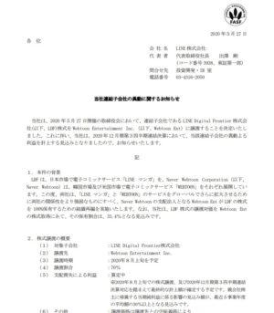 LINE 株式譲渡