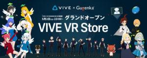 VIVE VR Store