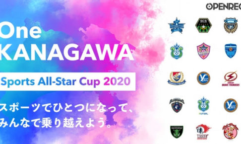 One KANAGAWA Sports All-Star Cup 2020