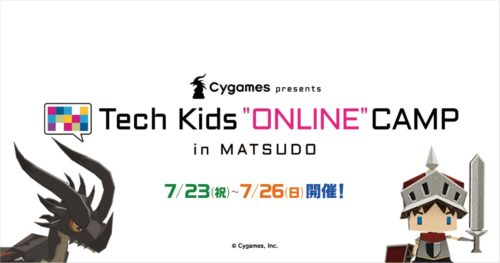 "Cygames presents Tech Kids ""ONLINE"" CAMP in MATSUDO"