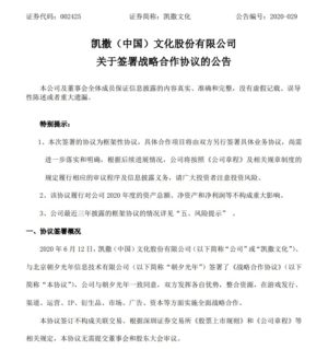 中国ゲーム配信