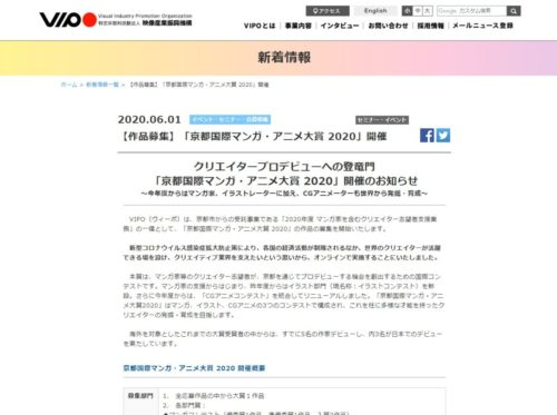 京都国際マンガ・アニメ大賞 2020