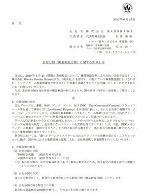 KADOKAWA子会社