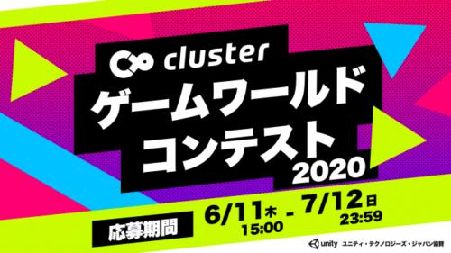 clusterゲームワールドコンテスト2020