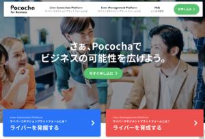 Pococha for Business