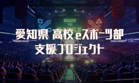 愛知県 高校eスポーツ部支援プロジェクト