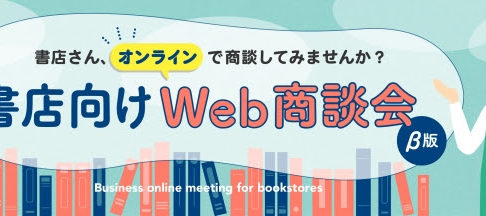 書店向けWeb商談会