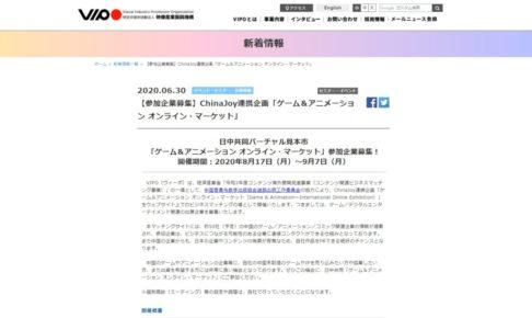ゲーム&アニメーション オンライン・マーケット