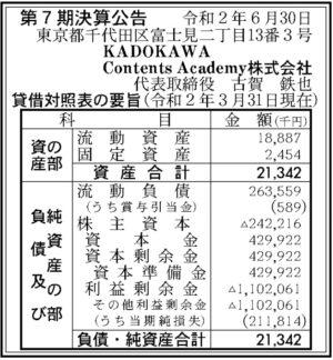 KADOKAWA Contents Academy第7期決算