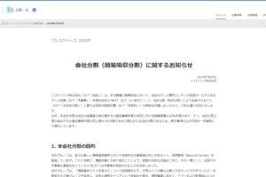 ソフトバンク 事業継承