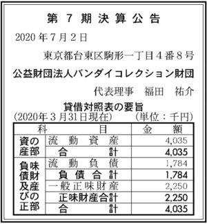 バンダイコレクション財団第7期決算