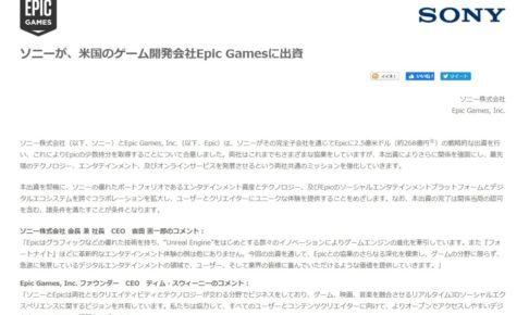 ソニーEpic Games