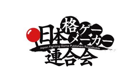 日本格ゲーメーカー連合会