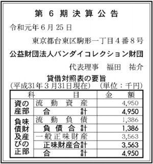 バンダイコレクション財団第6期決算