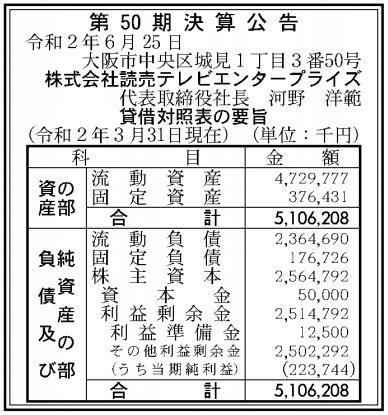 読売TVエンター