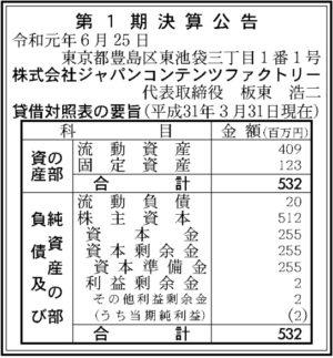 ジャパンコンテンツファクトリー第1期決算