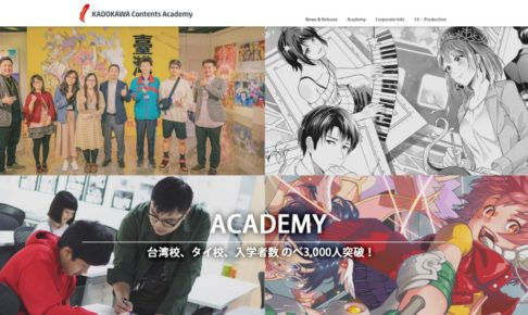 KADOKAWA Contents Academy