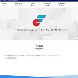 ジャパンコンテンツファクトリー