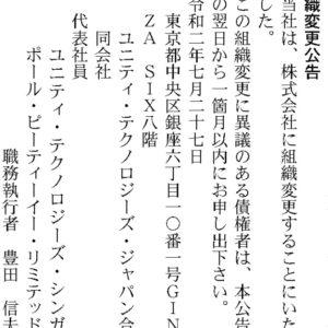 ユニティジャパン