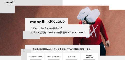 monoAI xR CLOUD