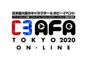 C3AFA TOKYO 2020 オンライン