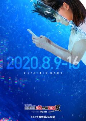 ニコニコネット超会議2020夏