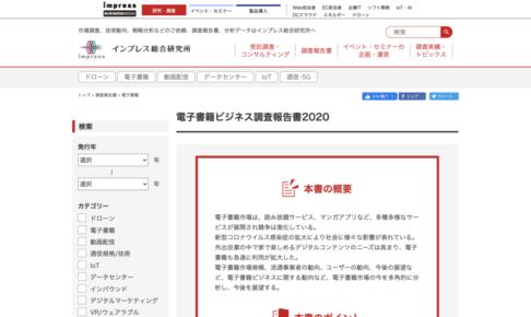 電子書籍ビジネス調査報告書2020