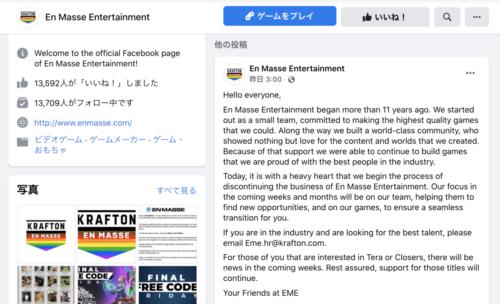 En Masse Entertainment 閉鎖