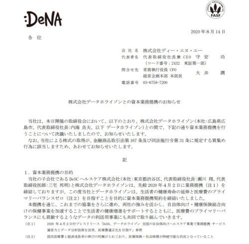 DeNA データホライゾン