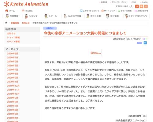 京都アニメーション大賞