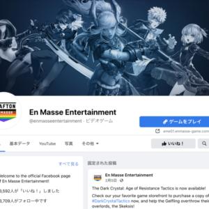 En Masse Entertainment
