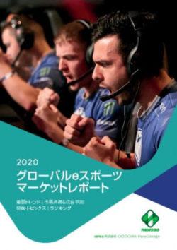 グローバルeスポーツマーケットレポート2020