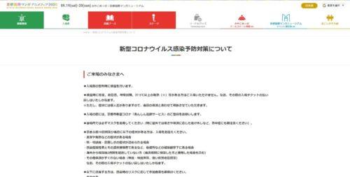 京まふ2020 感染症対策