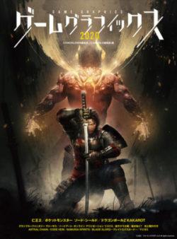 ゲームグラフィックス 2020